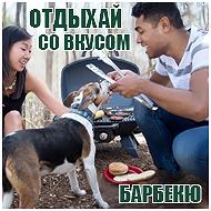 интернет-магазин грилей барбекю